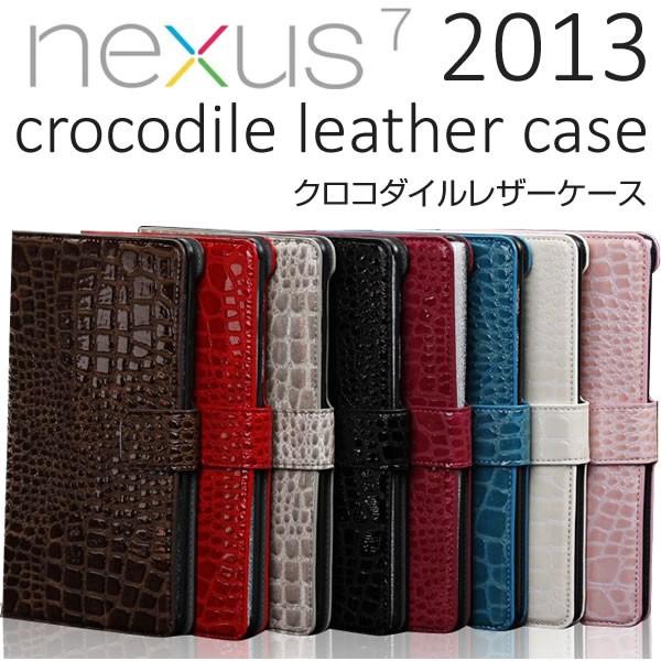 google nexus7 ケース 2013 第二世代 新型 クロコ...
