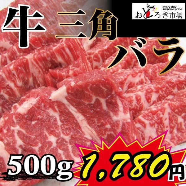 牛肉 厚切りカルビ(三角バラ) 焼肉 バーベキュ...