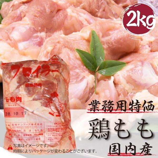 業務用 国産 鶏もも メガ盛り 2kg