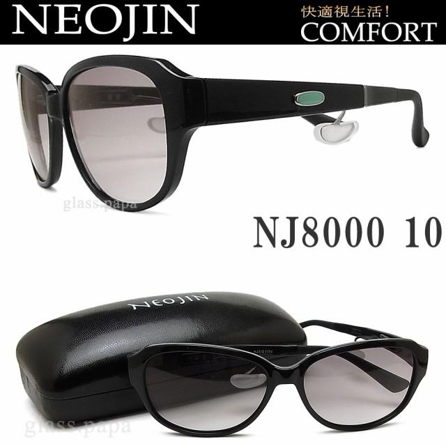 NEOJIN ネオジン サングラス NJ8000 10 鼻パッドがないサングラス 機能性 ブラック ユニセックス 男性・女性