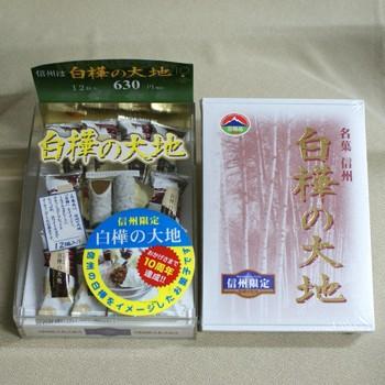 白樺の大地12個入|信州長野県のお土産(おみやげ...
