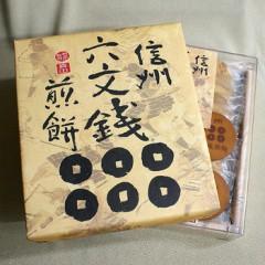 信州六文銭煎餅22枚入 信州長野県のお土産(おみ...