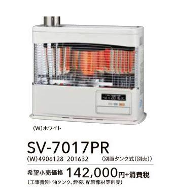 【送料込み】 新発売! コロナ 煙突式輻射 PR...