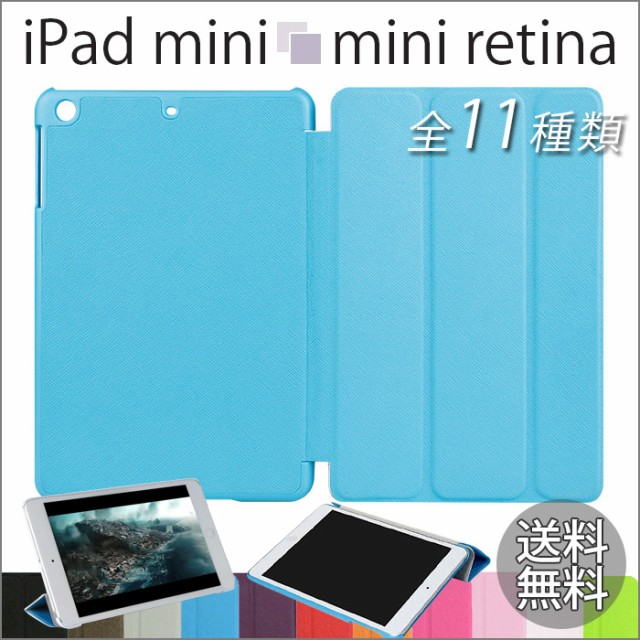 iPad mini iPad mini retina mini3ケース 薄型で...
