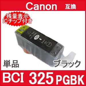BCI 325PGBK ブラック【単品】新品 canon キャノ...