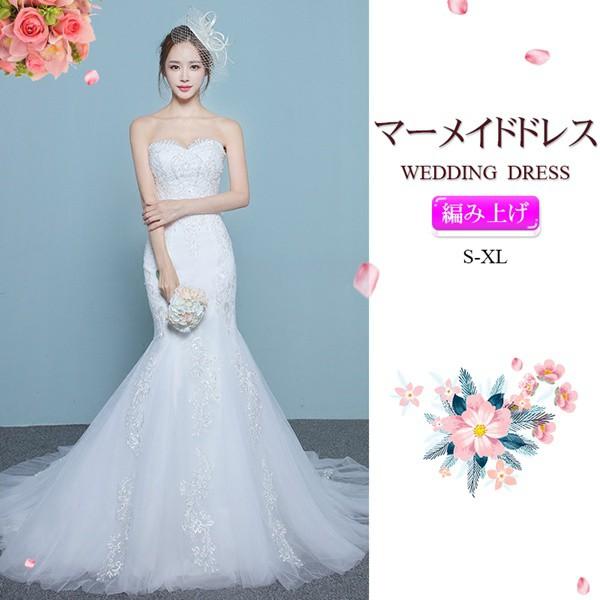 2f24ae6a952c2 ウエディングドレス マーメイドドレス トレーン 花嫁 編み上げ 結婚式・二次会・演奏会・披露宴