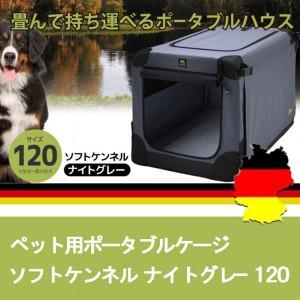 ★「ペット用ポータブルケージ・ソフトケンネル12...