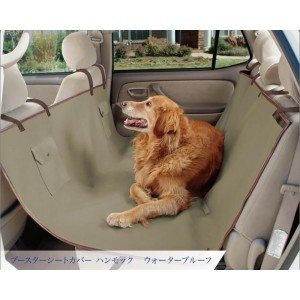 ★「犬用ブースターシートカバーハンモック/ウォ...