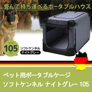 ★「ペット用ポータブルケージ・ソフトケンネル10...