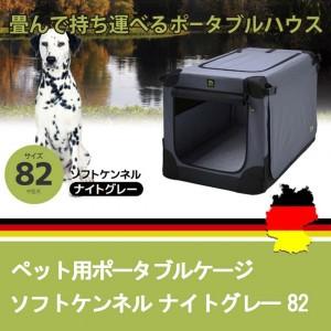 ★「ペット用ポータブルケージ・ソフトケンネル82...