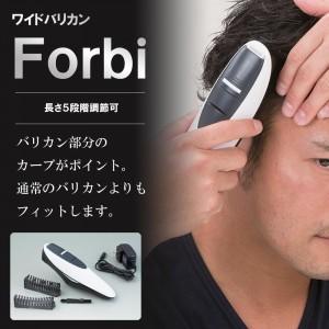 ★「ワイドバリカン・Forbi 1個」[送料無料]バリ...