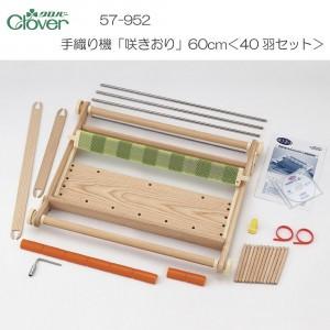 ★「クロバー手織り機/咲きおり・60cm(40羽) 1式...