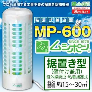 ★「ムシポン(有効面積15〜30m2・MP-600) 1個」[...