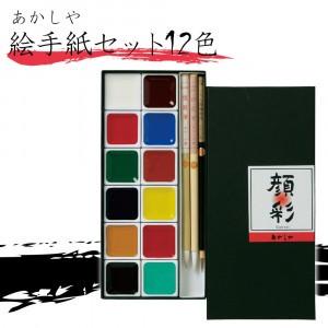 ★「あかしや/絵手紙セット(12色・AP300-12V) 1セ...