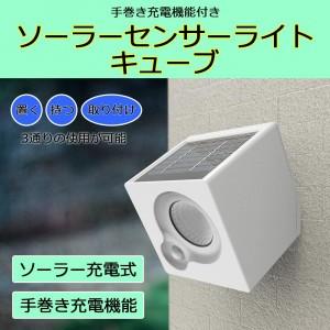 ★「ソーラーセンサーライト・キューブ 1個」[送...