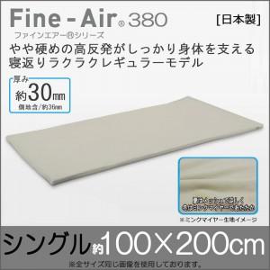★「ファインエアー380・シングル(100×200cm・シ...