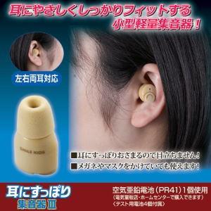 ★「耳にすっぽり集音器3(左右兼用) 1個」耳に優...