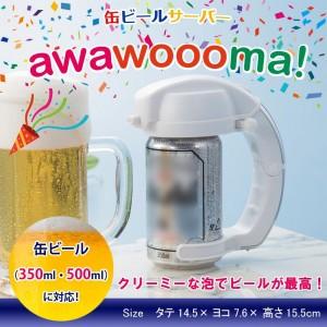 ★「缶ビールサーバー・awawoooma!(350ml-500ml缶...