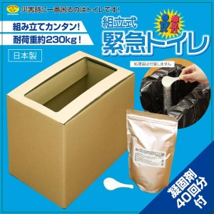 ★「組立式緊急トイレ・凝固剤40回分付 1セット」...