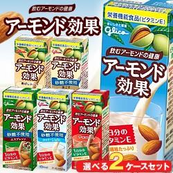 【送料無料】グリコ乳業 アーモンド効果 選べる2...