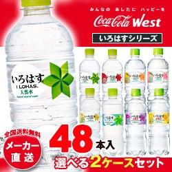 【送料無料・メーカー直送品・代引不可】 コカコ...