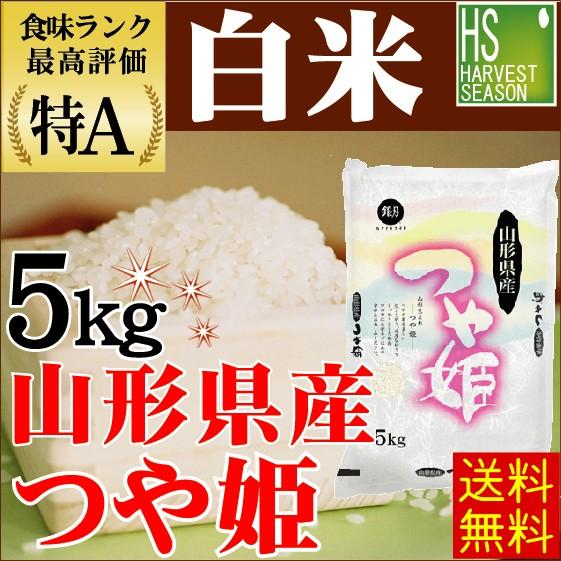 【送料無料】28年産白米 特別栽培米 山形県産つや...