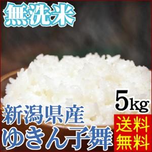 【送料無料】28年産無洗米新潟県産ゆきん子舞5kg ...