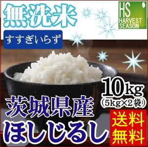 【送料無料】28年産無洗米茨城ほしじるし10kg(5k...