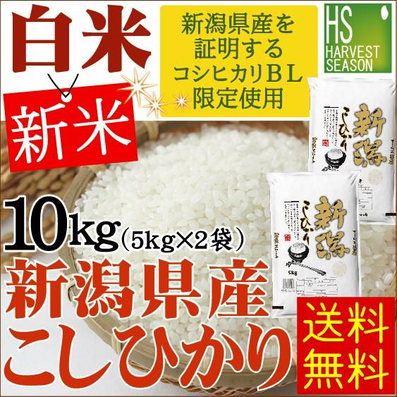 【送料無料】白米28年産新潟県産コシヒカリ10kg(5...