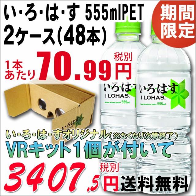 コカコーラ い・ろ・は・す 555mlPET オリジナルV...