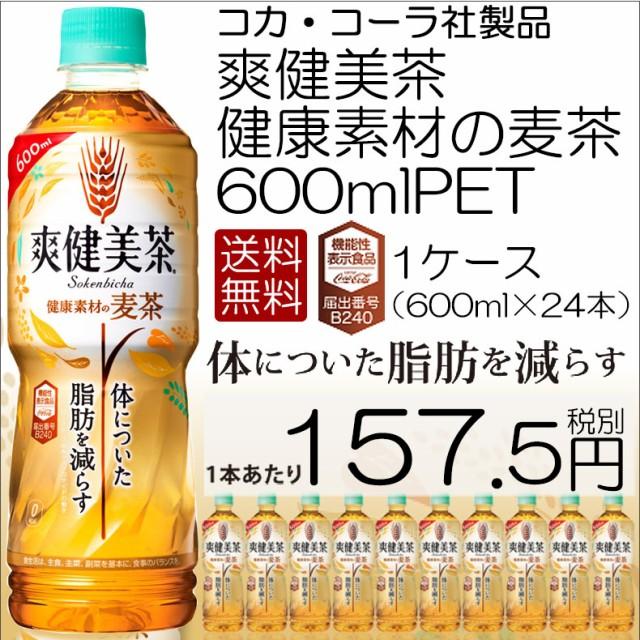 送料無料 直送 コカ・コーラ コカコーラ 爽健美茶...