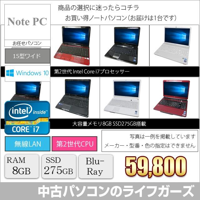 中古パソコン ノート Windows10 お任せPC 第2世代...