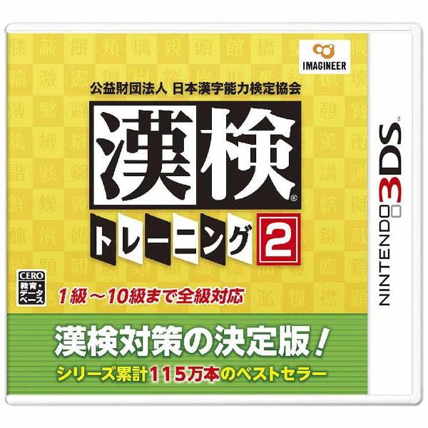 *新品*【3DS】公益財団法人 日本漢字能力検定協...