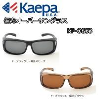 Kaepa ケイパ 偏光オーバーサングラス KP-OS53...
