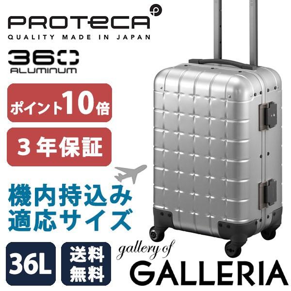 【即納】【送料無料】プロテカ スーツケース サン...