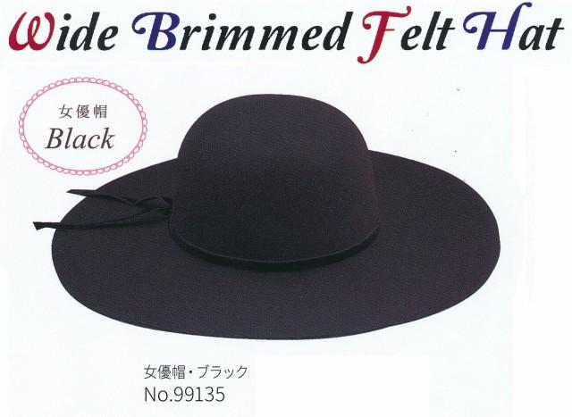 『つば広フェルトハット』女優帽ブラック(99135)