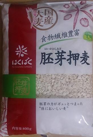 食物繊維豊富 胚芽押麦800g