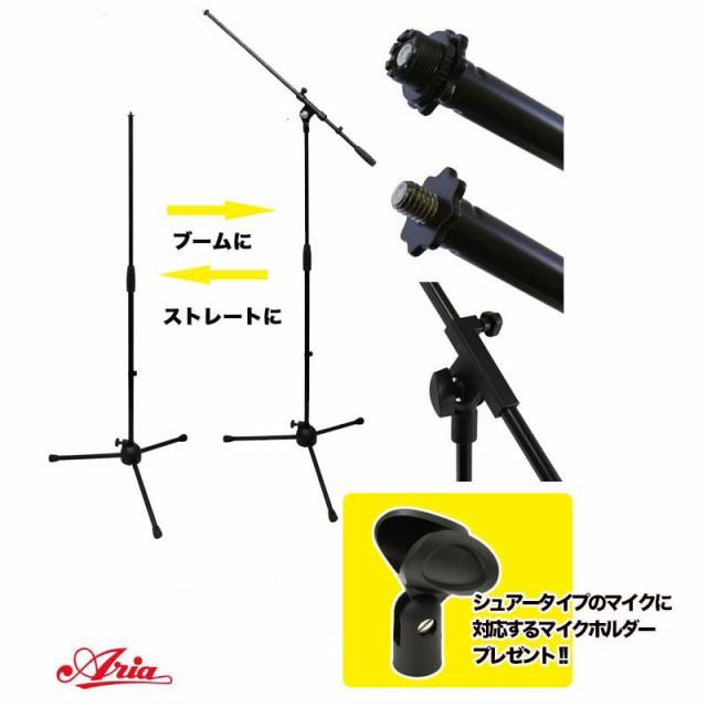 ARIA ブーム型マイクスタンド(マイクホルダー付き...