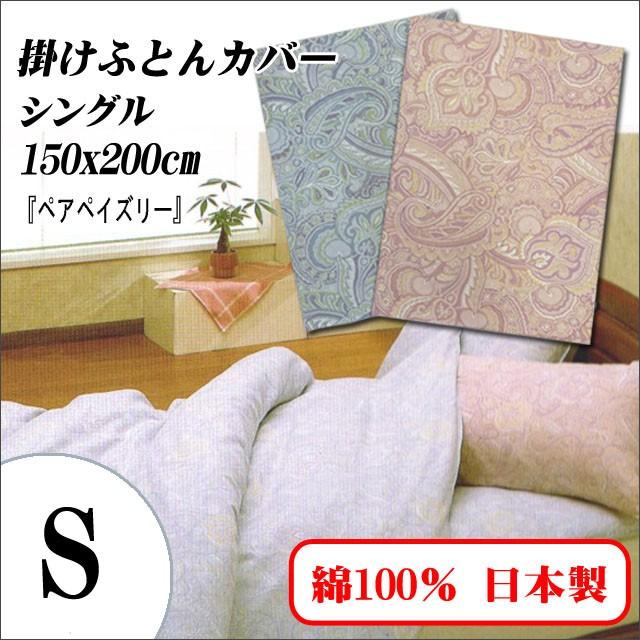 掛け布団カバー 「ペアペイズリー」 シングル (15...