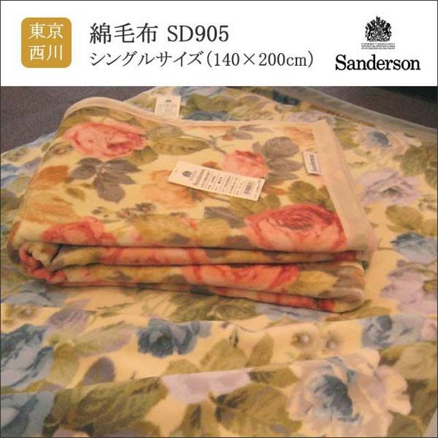 サンダーソン  綿毛布  SD905 (シングル) 東京...
