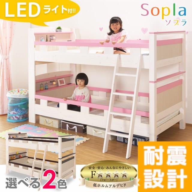 ★激安 2段ベッド ソプラ 2段ベッド 2段ベッド ...
