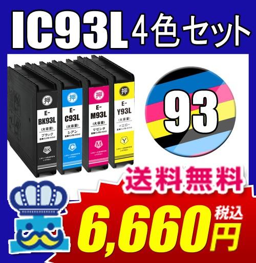 プリンターインク エプソン IC93L 4色セット IC4...