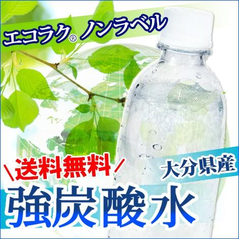 【即出荷】●送料無料 強炭酸水  エコラクノンラ...