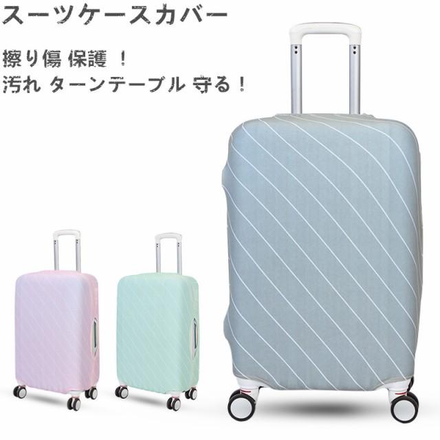 ストライプ柄スーツケースカバー/マカロン/S M L ...