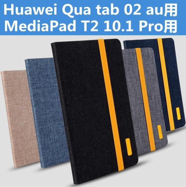 Huawei Qua tab 02 au/MediaPad T2 10.1用タブレ...