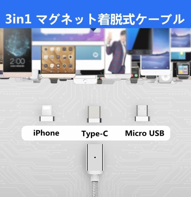 3in1マグネット着脱式の三用USBケーブル/iphone/i...