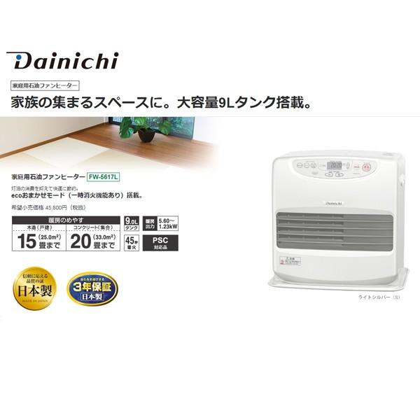 【送料無料】ダイニチ 石油ファンヒータ− 【FW-5...