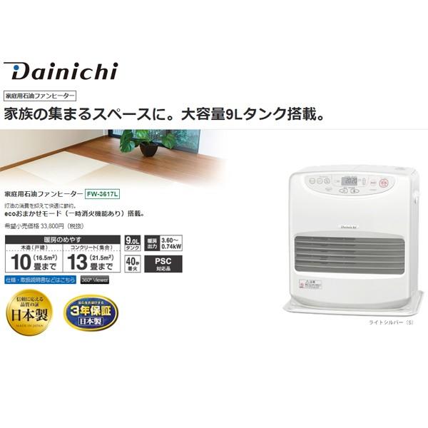 【送料無料】ダイニチ 石油ファンヒータ− 【FW-3...