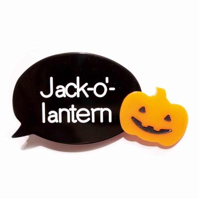 ハロウィン ブローチ バッジ かぼちゃ