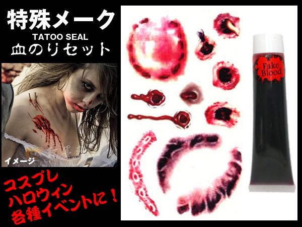 ハロウィン 特殊メーク 傷口タトゥーシール 血...